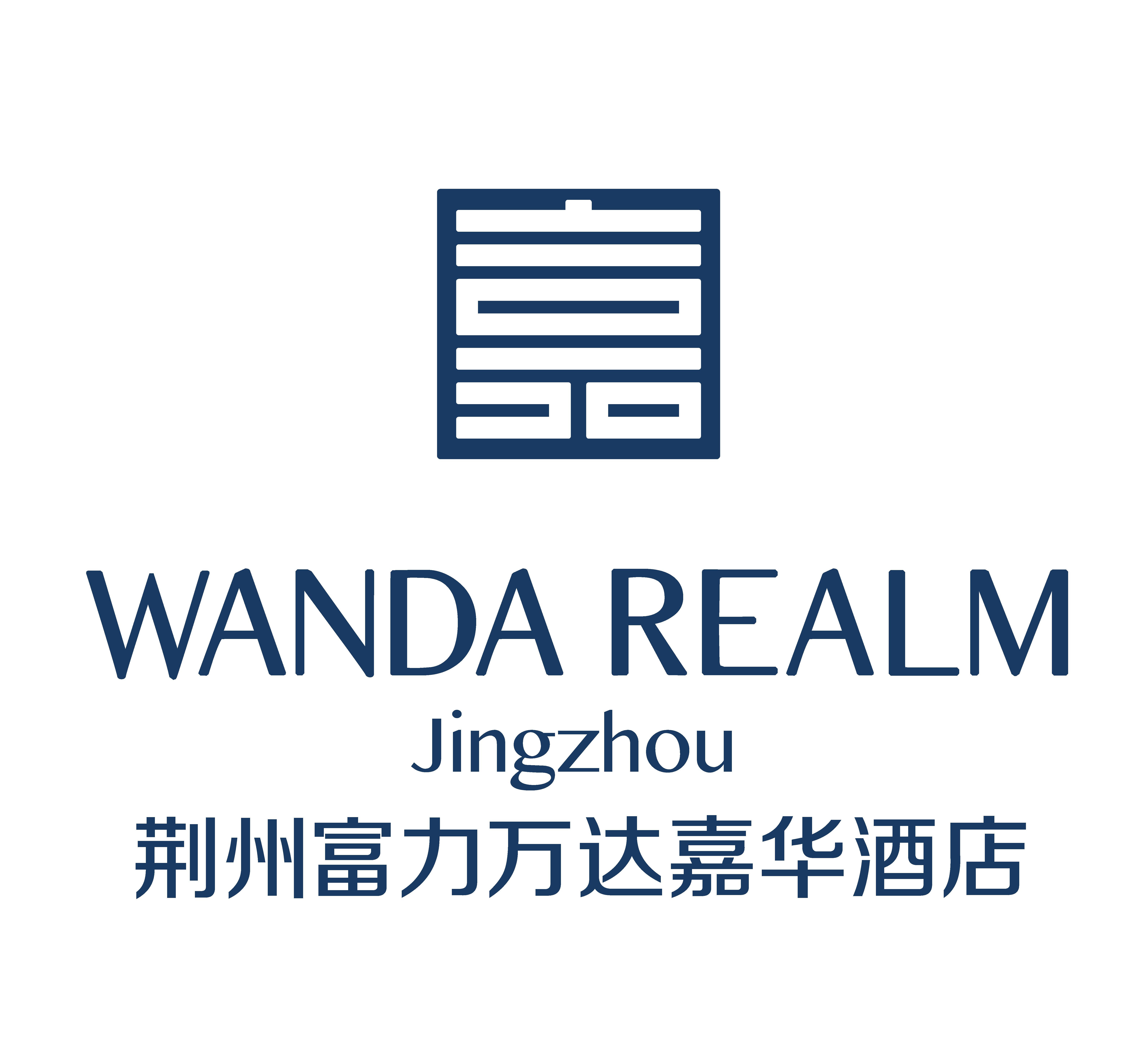 湖北荆州万达嘉华酒店Wanda Realm Jingzhou