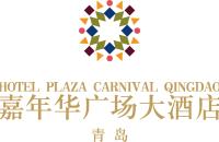 青岛海上嘉年华酒店管理有限公司