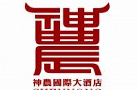 随州神农国际大酒店投资管理有限公司