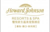 惠州檀悦豪生温泉度假酒店