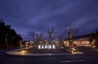 温州莲云谷酒店管理有限公司