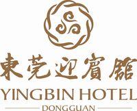 东莞迎宾馆酒店有限公司