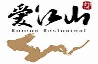 北京爱江山餐饮有限公司