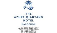 杭州绿城尊蓝钱江豪华精选酒店