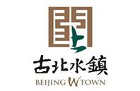 北京古北水镇旅游有限公司