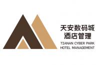天安数码城酒店管理(深圳)有限公司
