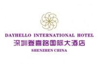 深圳市登喜路国际大酒店