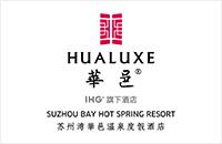 苏州湾华邑温泉度假酒店