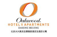 北京大兴奥克伍德雅居酒店及酒店公寓