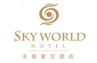 青岛天瑞星空酒店管理有限公司
