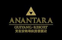 贵阳安纳塔拉度假酒店