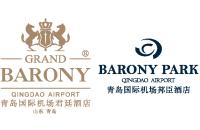 青岛国际机场君廷酒店和青岛国际机场邦臣酒店