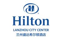 兰州盛达希尔顿酒店 Hilton Lanzhou City Center