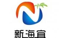 深圳市新海宜酒店管理有限公司