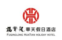 深圳福青龙华天假日酒店有限公司