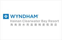海南清水湾温徳姆度假酒店