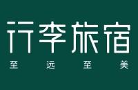 重庆瓦岗瓦舍酒店管理有限公司