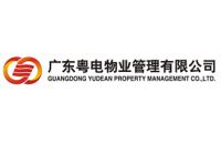 广东粤电物业管理有限公司