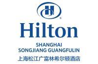 上海松江广富林希尔顿酒店