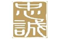 珠海新忠诚商务服务有限公司