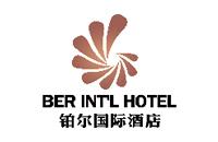 山东铂尔国际酒店有限公司