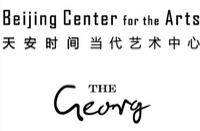 北京天安时间当代艺术中心有限公司