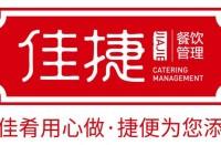 杭州佳捷餐饮管理有限公司