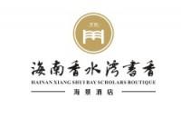 海南香水湾书香度假酒店