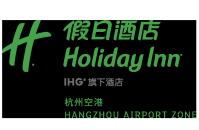 杭州空港假日酒店