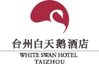 台州市国际会议中心有限公司路桥白天鹅酒店