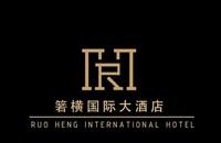 温岭箬横国际大酒店