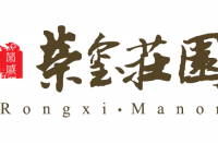 青陽榮璽莊園酒店