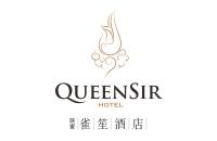 陕宾雀笙酒店