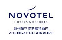 郑州航空港诺富特酒店