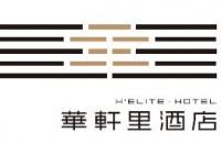 广州华轩里酒店管理有限公司