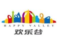 西安沣东华侨城发展有限公司欢乐谷旅游分公司