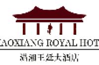 湖南潇湘王廷酒店管理有限公司