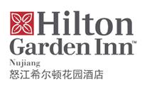 怒江希尔顿花园酒店