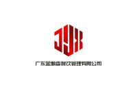 广东金源香餐饮管理有限公司