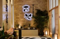 青岛吉兆酒店管理有限公司