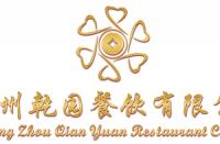 广州乾园餐饮有限公司