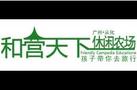 广州和营天下田园生态旅游有限公司