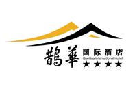 山东鹊华国际酒店管理有限公司