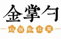 北京金掌勺餐饮有限公司