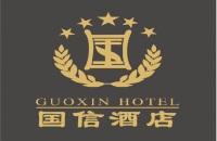 河南国信酒店管理有限公司