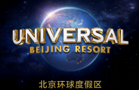 北京环球度假区-度假区运营 Universal Beijing Resort - Resort Operations