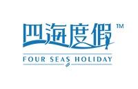 浙江四海度假酒店管理有限公司