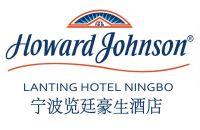 宁波览廷豪生酒店