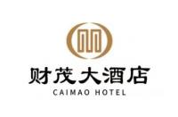 石家庄财茂酒店管理有限责任公司