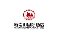 新南山国际酒店有限公司